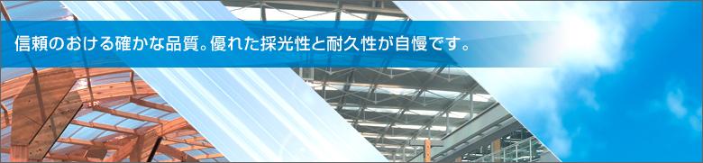 ポリカーボネート製品価格改定 タキロン
