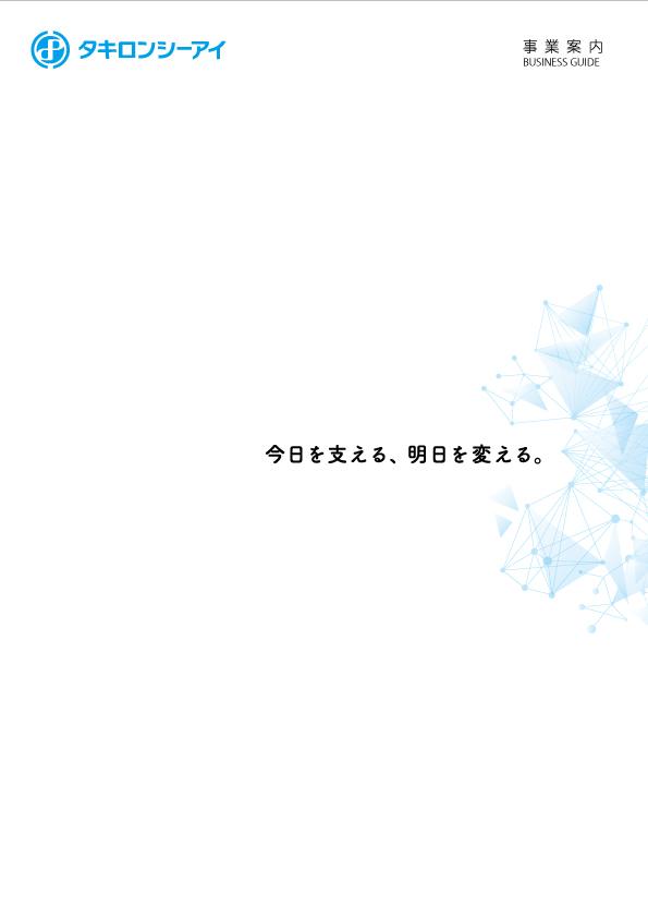 デジタルカタログ | タキロンシ...